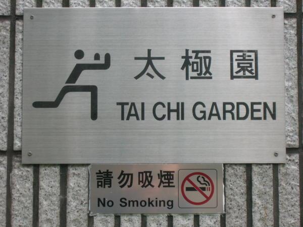 266035-hong-kong-park-tai-chi-garden-2